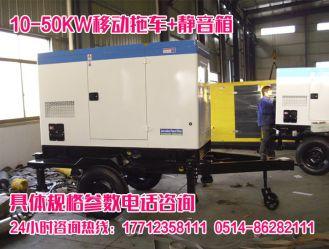 10-50KW移动低噪音详情-1.jpg